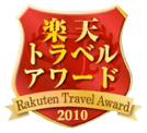 Rakuten Travel Award 2010